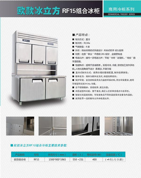 RF15组合冰柜